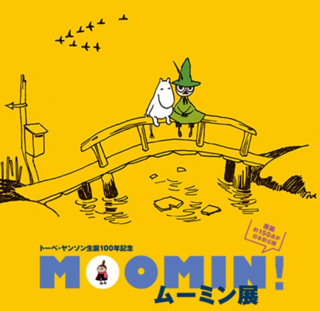トーベ・ヤンソン生誕100周年記念 MOOMIN!ムーミン展 webサイトキャプチャ画像