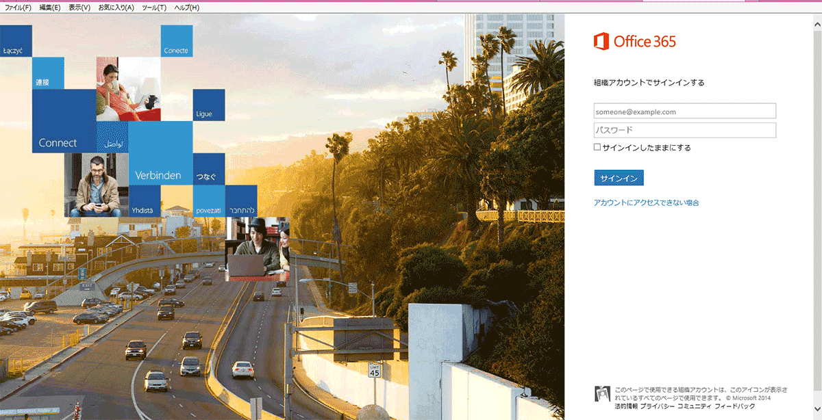 Office365へサインインサイト画像