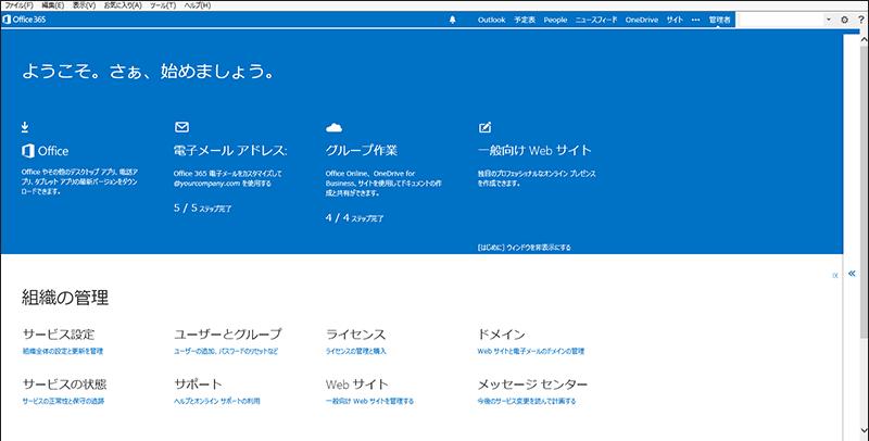 Office 365 ポータルサイト画像