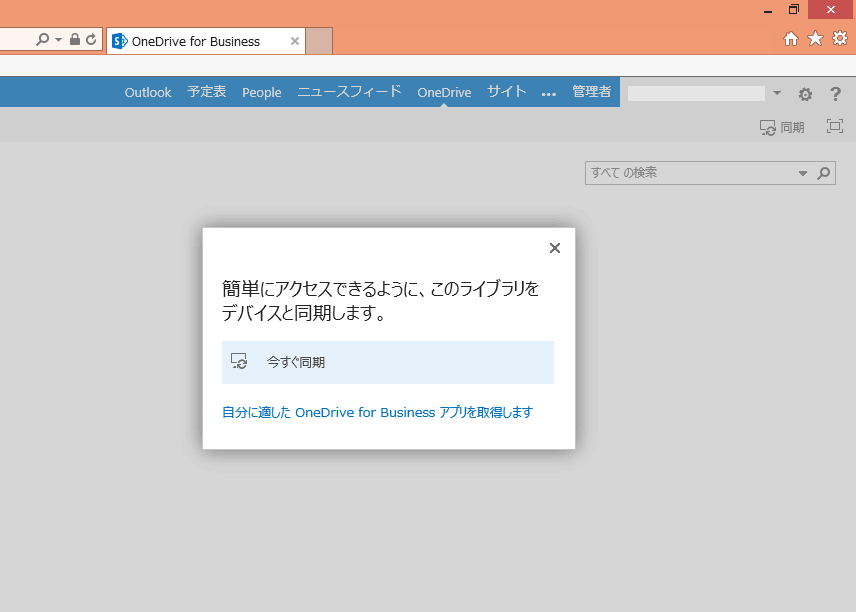 OneDrive for Business、同期確認メッセージ画像