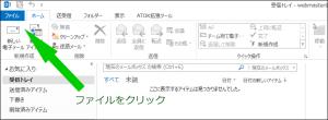 Outlook 2013での操作、アカウント追加のために「ファイル」をクリック画像