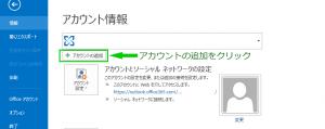 Outlook 2013、アカウントの追加をクリック画像