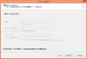 Outlook 2013、アカウントの追加画面画像