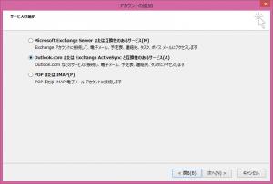 Outlook 2013、アカウント種別の選択画像