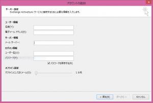 Outlook 2013、メールサーバー情報画像
