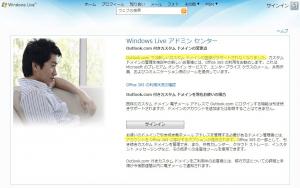 Windows Live アドミンセンターにて、Outlook.com独自ドメインサポート終了告知