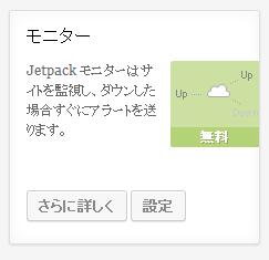 Jetpack、モニター設定画面