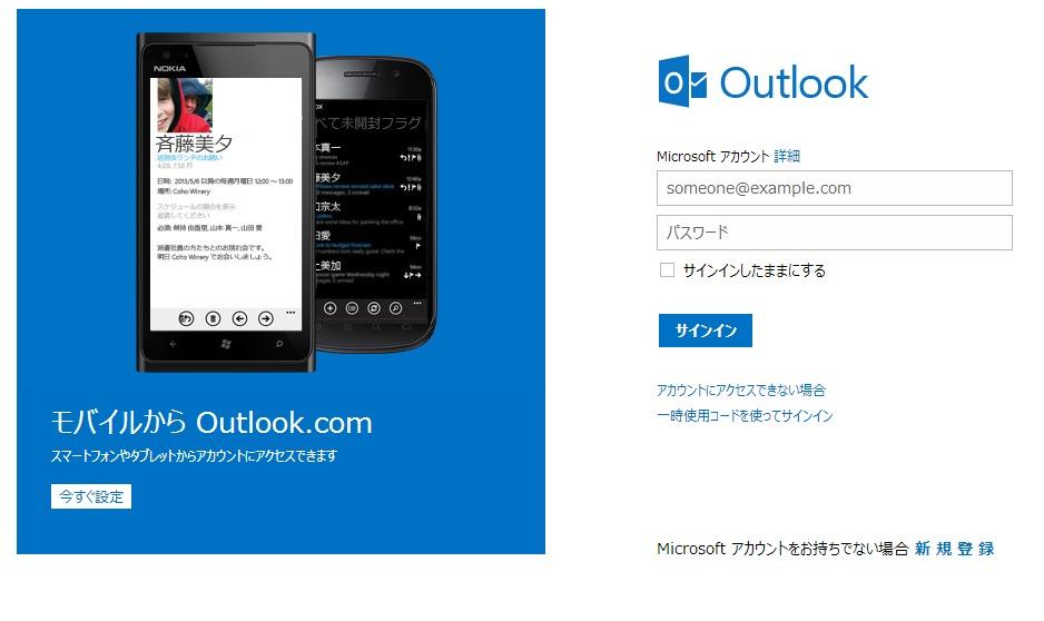 outlook.com、ログインページスクリーンショット