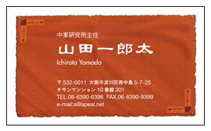 アジアンテイストなデザインの名刺画像
