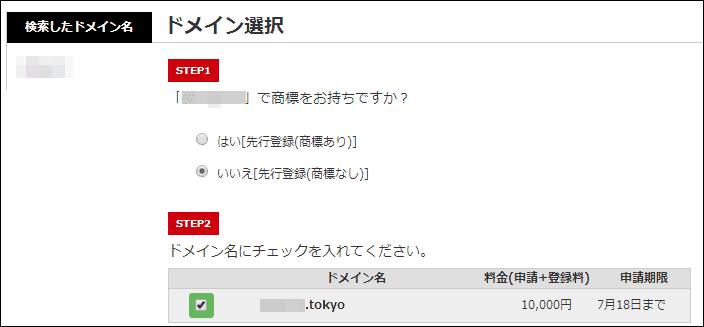 .tokyoドメイン、商標有無と金額確認画面画像