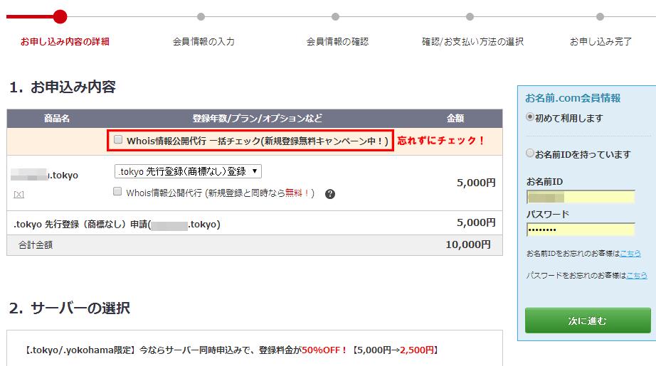 .tokyoドメイン、お申し込み内容の確認画面画像