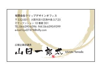 名刺物語り 筆文字デザイン名刺サンプル画像