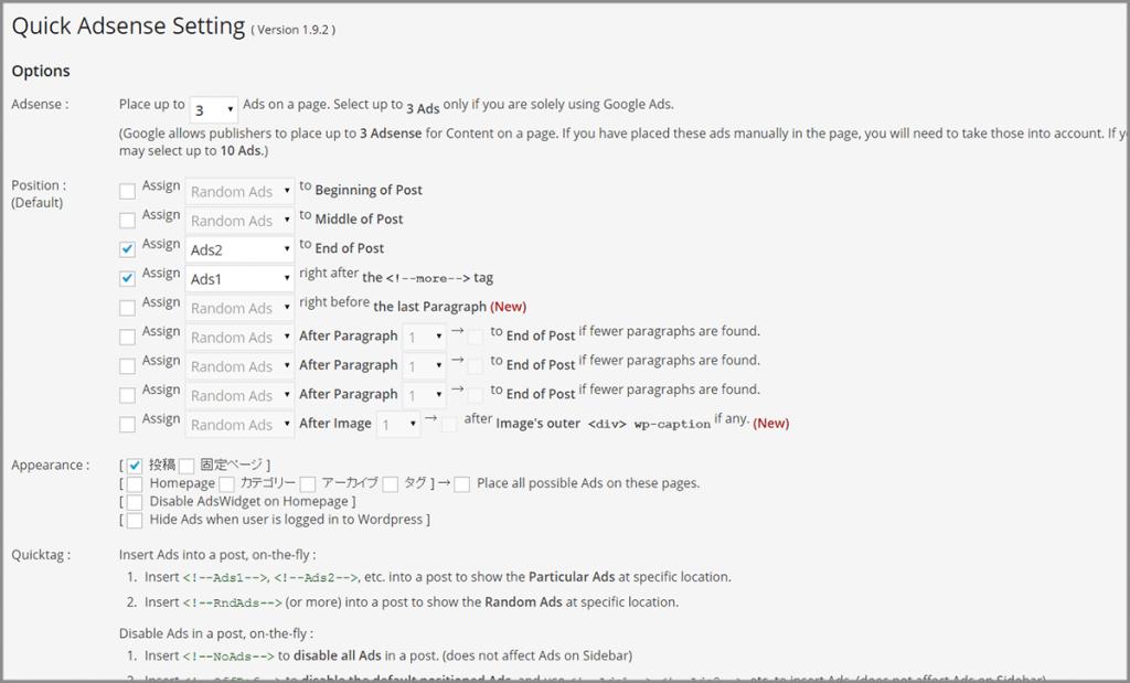 Quick Adsense 管理画面キャプチャ画像