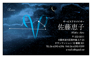 星座デザインの名刺サンプル画像