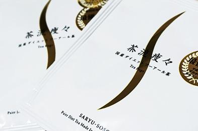 国産プーアール茶「茶流痩々」パッケージ写真