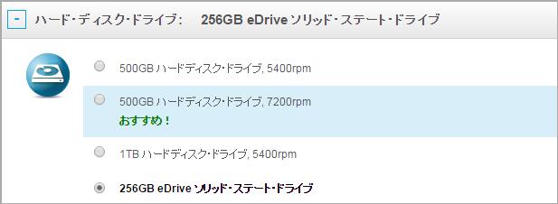 レノボ直販サイト、ThinkPad T440p、SSDカスタマイズ画面
