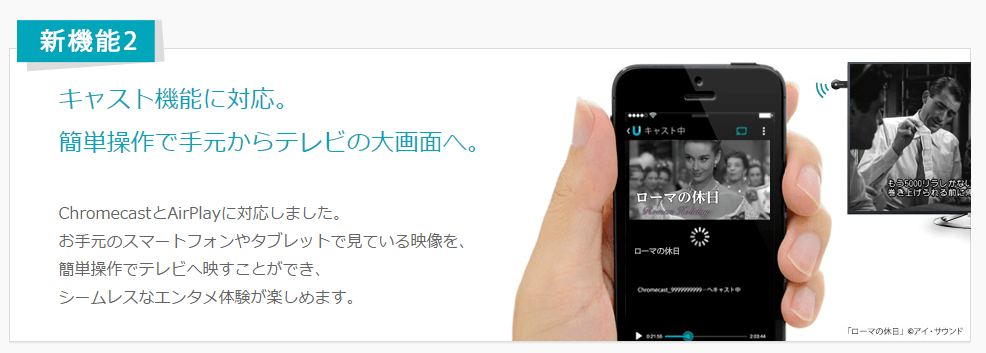 U-NEXTはChromecast、AirPlayに対応説明画像