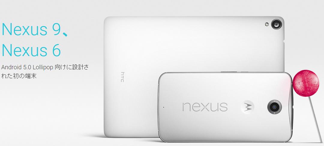 Nexus 9、Nexus 6画像
