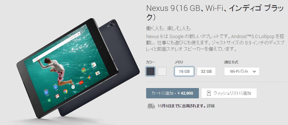 Nexus 9 販売ページ画像