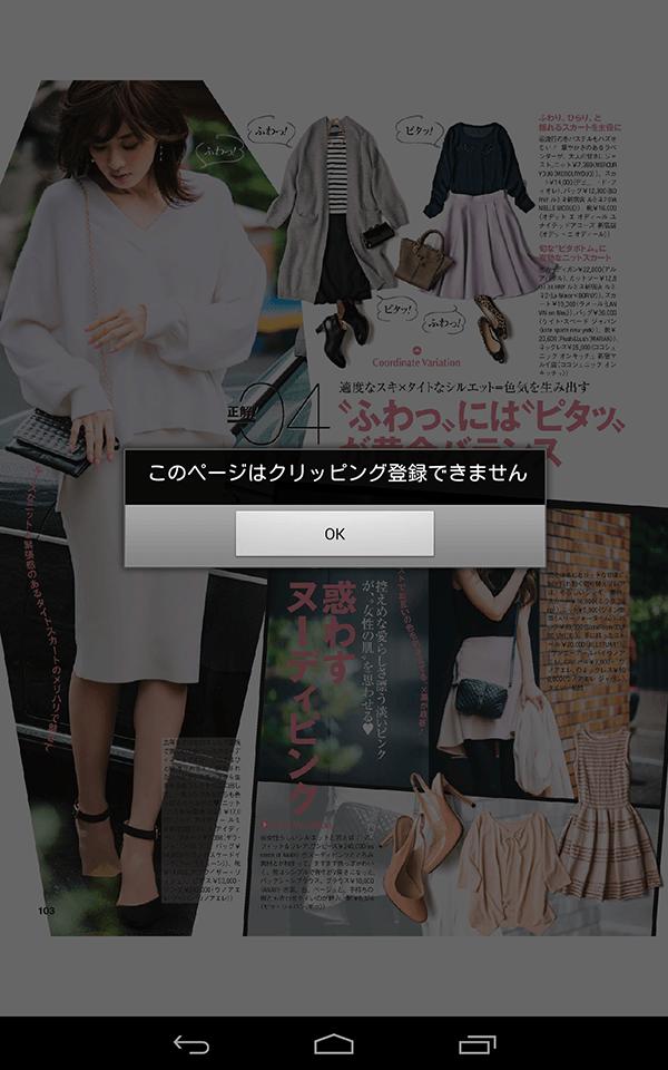 dマガジン、クリッピングNGの画像