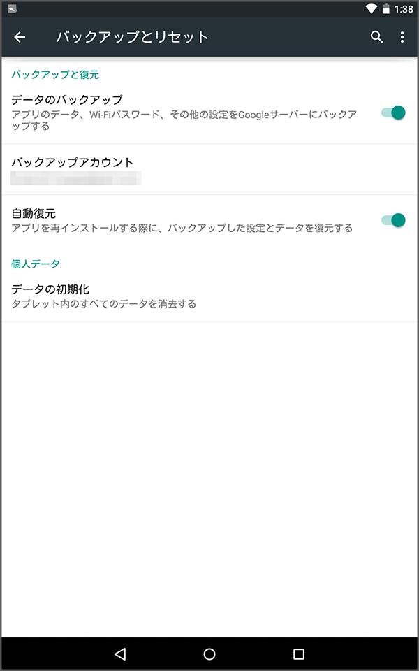 Nexus7(2013)Android 5.0のバックアップとリセット、スクリーンキャプチャ画像
