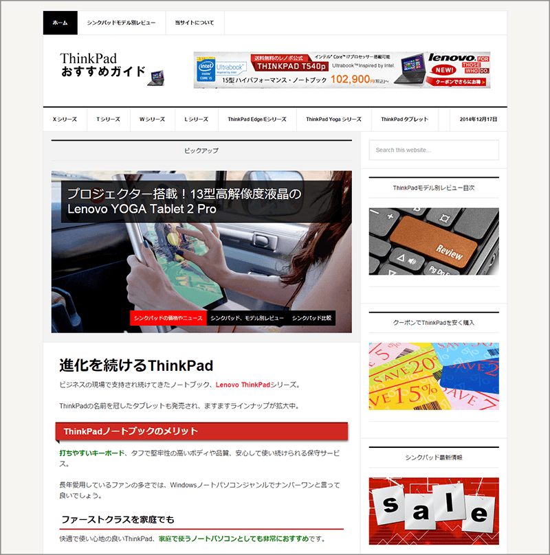 ThinkPadおすすめガイド、トップページキャプチャ画像
