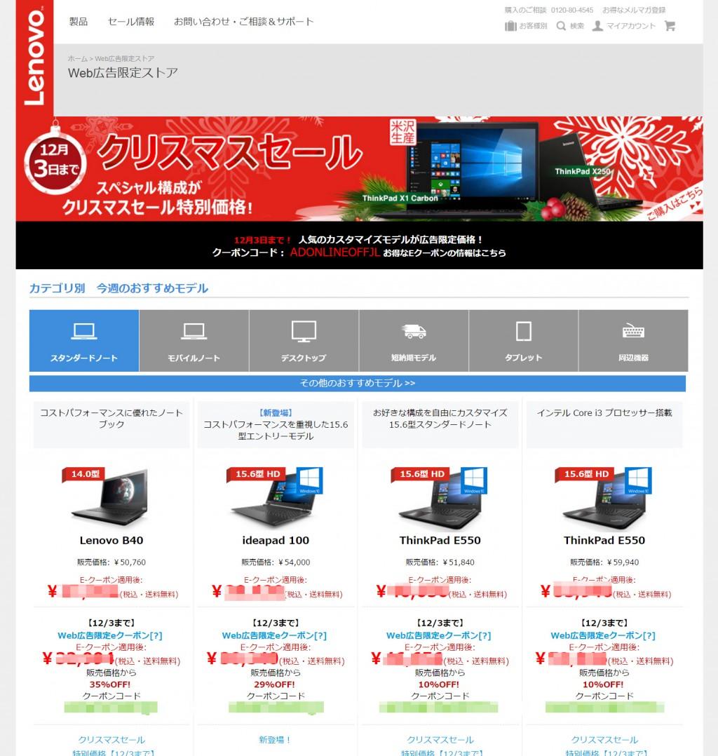 レノボ公式直販サイト、レノボショッピング画面