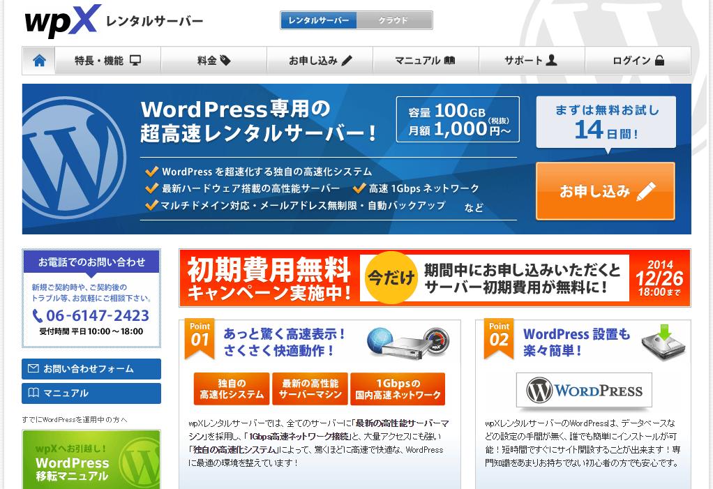 wpXレンタルサーバートップページ画像