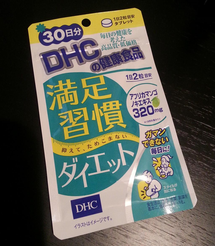 DHC満足習慣ダイエット商品写真