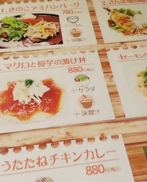 おふろcafe utataneのランチメニュー画像