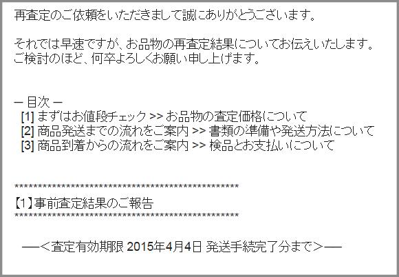 エコデジから再査定結果メールキャプチャ画像