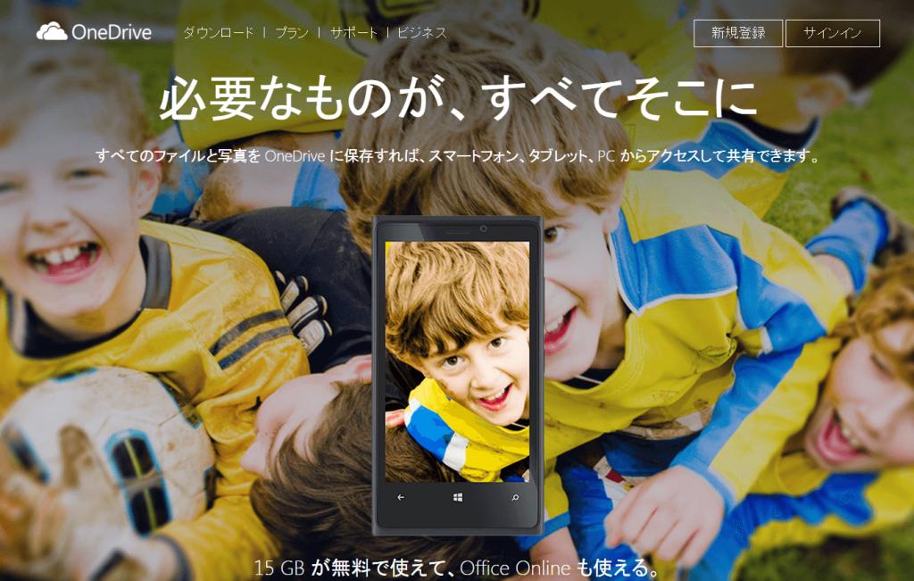 Microsoft OneDriveスタートページキャプチャ画像