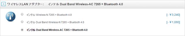 ThinkPad X1 Carbon、ワイヤレスLANアダプター選択画面画像