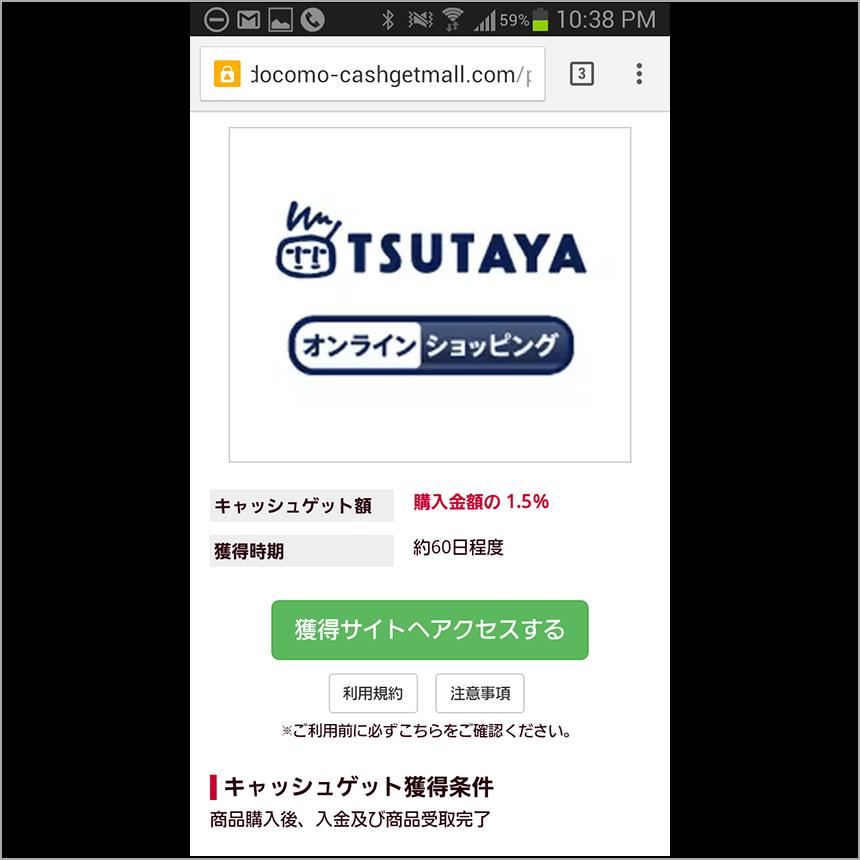 ドコモ口座キャッシュゲットモール、TSUTAYAオンラインショッピングの画像
