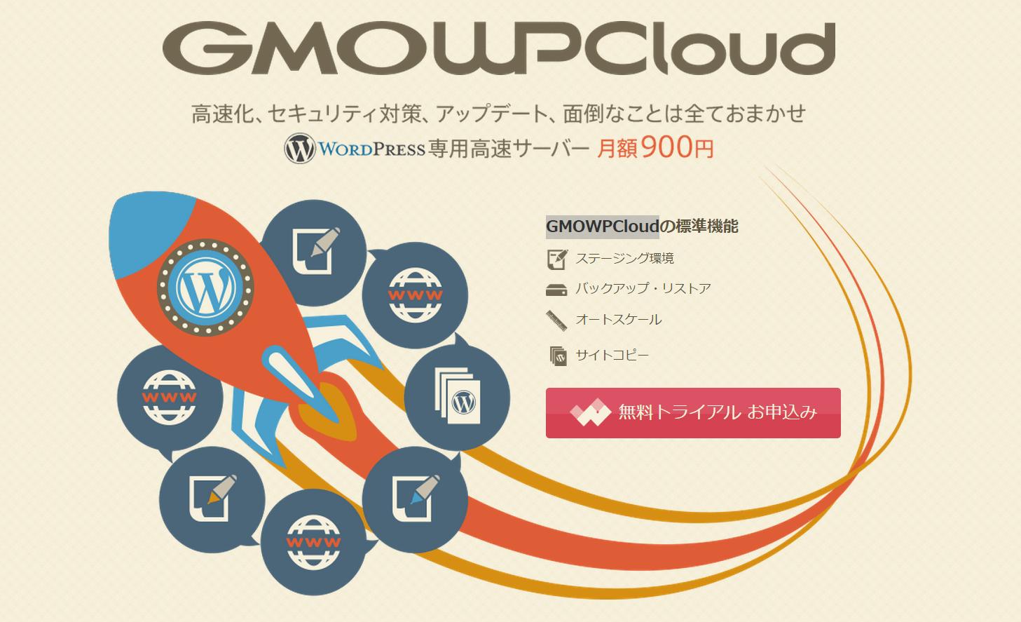 GMO WP Cloud トップページキャプチャ