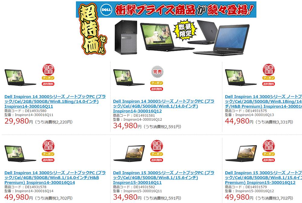 NTT-X、特価デルノートパソコンコーナーキャプチャ画像