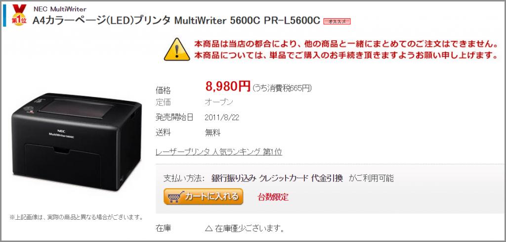 NTT-Xストアで販売中MultiWriter 5600C PR-L5600Cの画像