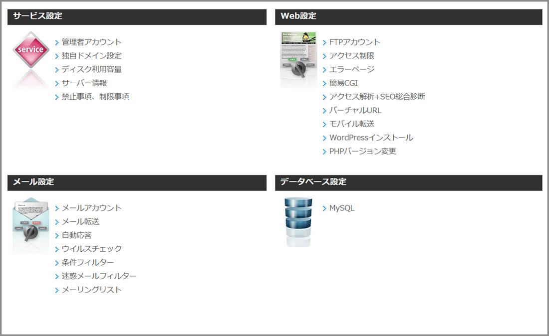 お名前.comレンタルサーバーのコントロールパネルキャプチャ画像