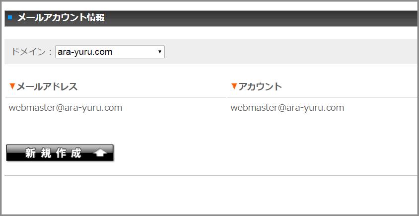 お名前.comレンタルサーバーコントロールパネル、メールアドレス追加