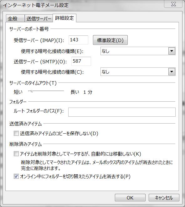お名前.comレンタルサーバー、IMAP、SMTPポート番号設定画像