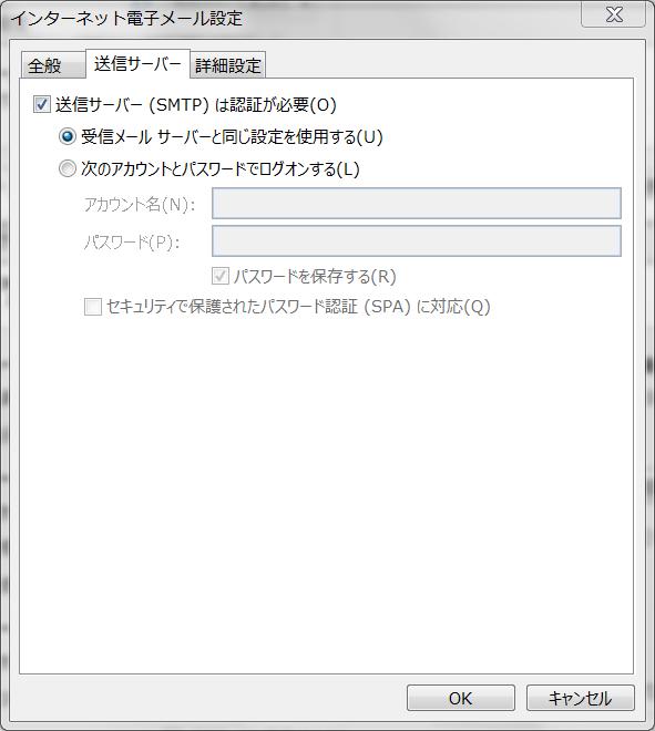 お名前.comレンタルサーバー、Outlook2013の詳細設定、送信サーバー画像