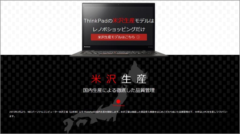 ThinkPad国内米沢工場生産開始について特設ページキャプチャ画像