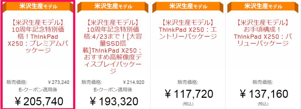 Thinkpad X250米沢生産プレミアムパッケージ画像