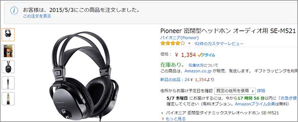 パイオニア製密閉型ヘッドホン オーディオ用 SE-M521、Amazonでの購入画面