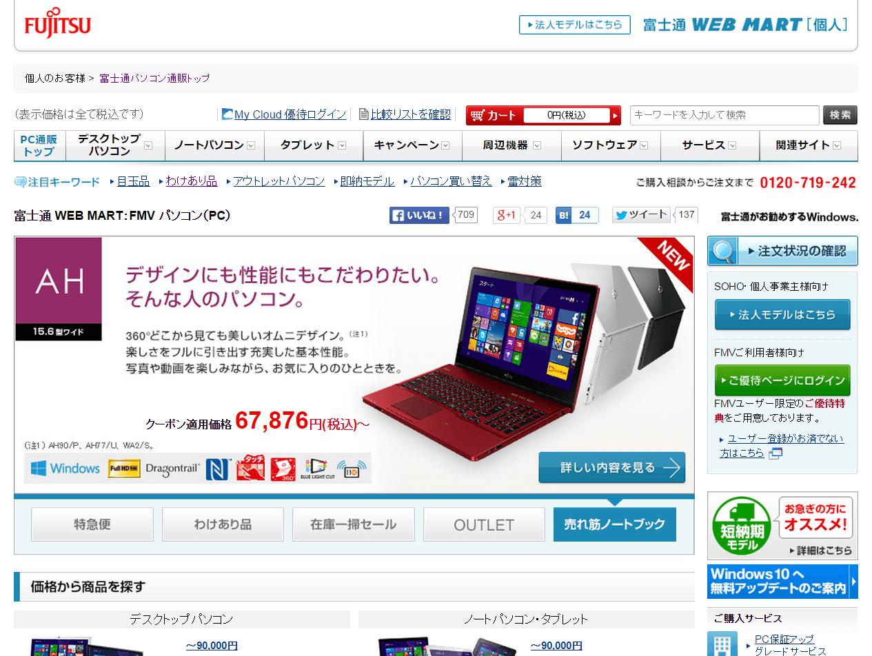 富士通WEB MARTトップページ