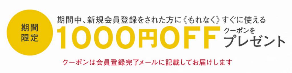 LEVI'S E-SHOPの1,000円オフクーポン説明画像