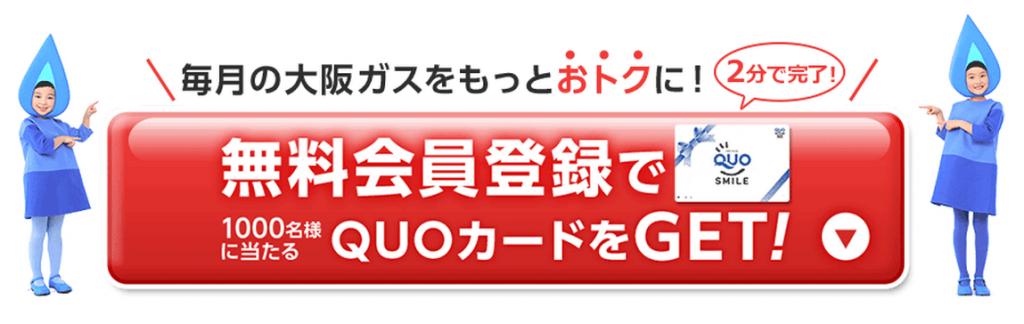 マイ大阪ガス無料会員登録バナー
