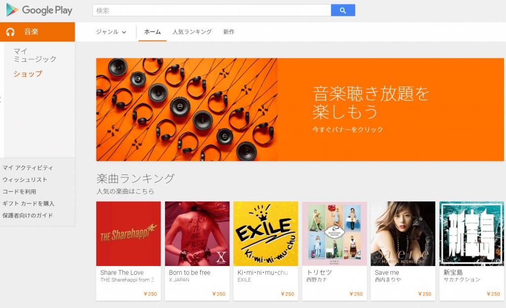 Google Play Music、PCサイト
