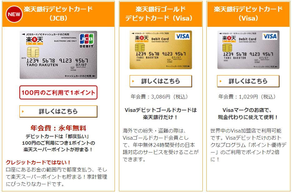 楽天銀行デビットカードの種類一覧画像