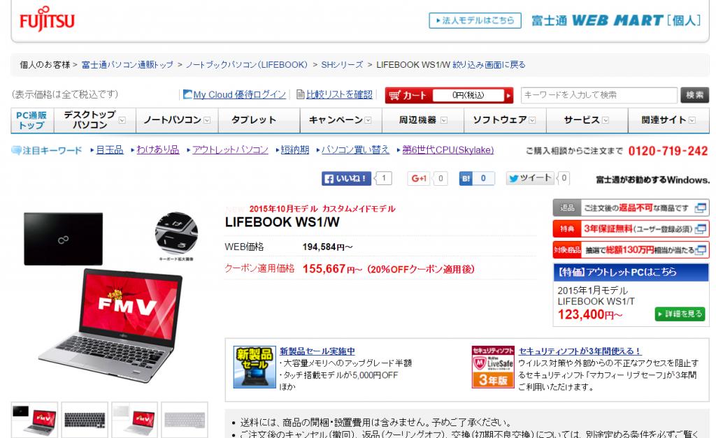 富士通WEB MARTLIFEBOOK WS1/W販売ページカスタマイズ画面のキャプチャ画像